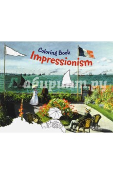 Impressionism. Coloring BookКниги для творчества<br>The Coloring Book with beautiful Impressionist pictures to color in and complete!<br>The artiste Edouard Manet, Edgar Degas, Claude Monet, Pierre-August Renoir, and other famous Impressionists invite you to take an artistic journey into the past.<br>These artists captured the impressions of the moment in pictures full of light and color.<br>What are your favorite colors?<br>Have fun coloring!<br>
