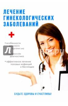 Лечение гинекологических заболеванийАкушерство и гинекология<br>Здоровье - неотъемлемая составляющая человеческого счастья.<br>Цель данной книги - рассказать женщинам о гинекологических заболеваниях, попытаться ответить на интересующие вопросы и дать необходимые советы и рекомендации, поскольку любое заболевание проще предотвратить, чем излечить.<br>Из пашей полезной книги читательницы узнают, как о распространённых женских болезнях, которые могут протекать скрыто и незаметно, так и о редких заболеваниях, в том числе являющихся следствием разного рода вмешательств в гинекологическую сферу. <br>Книга предназначена для широкого круга читателей.<br>Будьте здоровы и счастливы!<br>