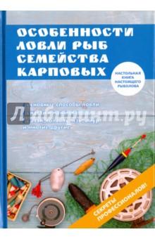 Особенности ловли рыб семейства карповыхРыбалка<br>Рыбная ловля является одним из самых популярных способов проведения досуга многих мужчин. Несмотря на то, что рыбалке посвящено уже множество статей и изданий, мы предлагаем вам замечательную книгу об особенности ловли одних из самых красивых и вкусных рыб - семейства карповых. Данная книга станет прекрасным подарком для настоящих ценителей рыбалки, будет интересна и рыболовам-любителям, и профессионалам. Рыбачьте легко и с удовольствием!<br>