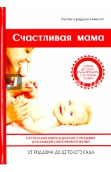Счастливая мама. Настольная книга и добрый помощник для каждой современной мамыКниги для родителей<br>Вы держите в руках уникальную добрую книгу, которая станет незаменимым помощником для каждой современной мамы. Рождение ребёнка - чудесное, волшебное, незабываемое событие! Быть мамой, конечно, не просто, а стать мамой иногда даже страшно, но автор этой замечательной книги в доступной форме расскажет о самых важных нюансах материнства, объяснит, как ухаживать за ребёнком от роддома до детского сада, познакомит с бесценными советами доктора Реготтаз, врача-педиатра с тридцатилетним стажем, и поделится собственными секретами, чтобы вы почувствовали себя по настоящему счастливой мамой и сделали своего малыша.<br>