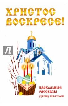 Христос Воскресе! Пасхальные рассказы русских писателейОбщие вопросы православия<br>Самый радостный из православных праздников - это Пасха, Воскресение Христово. Сегодня Светлую Пасху празднуют даже те, кто почти не заглядывает в церковь на протяжении года. Атмосфера Добра и всеобщей Радости, освещенные Пасхальные куличи, творожные пасхи и крашеные яйца могут растопить сердце каждого. Старинные обычаи и традиции, повторяясь из года в год, являются прекрасным связующим звеном поколений и наполняют сердца Истинным Светом.<br>В нашей замечательной книге читатель найдёт различные произведения писателей-классиков, включая эксклюзивные очерки сотрудников дореволюционных журналов, посвященных Пасхе.<br>Эта книга станет прекрасным подарком для каждого светлого человека.<br>Составитель: Буткова О.<br>