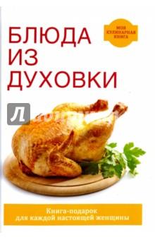 Блюда из духовкиОбщие сборники рецептов<br>Существует стандартный набор блюд, которые готовят в духовке практически в каждой семье, - запечённая курица, яблочный пирог... Но есть и множество других очень вкусных и полезных кушаний! Приведённые в данной книге рецепты помогут начинающим хозяйкам удивить и порадовать своих близких, а для тех, кто уже достиг кулинарного мастерства в приготовление популярных блюд, разнообразить свой стол. Эта книга станет прекрасным подарком для каждой настоящей хранительницы семейного очага!<br>
