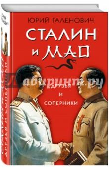 Сталин и Мао. Друзья и соперникиПолитика<br>В драматической истории XX столетия И. Сталин и Мао Цзэдун занимают особое место. Лидеры двух великих держав, ввергшие свои народы в пучину глубочайших потрясений, эхо которых не угасло по сей день... Их взаимоотношения были крайне сложными. В большой политической игре нашлось место и взаимным подозрениям, и интригам, и вероломству. В своей книге виднейший российский китаевед, автор многочисленных публикаций по новейшей истории Китая Юрий Михайлович Галенович подробно раскрывает подоплеку событий 1940-1950-х гг., показывая сложность и противоречивость того времени, всю неоднозначность мотивов и поступков вождей, вершивших судьбы сотен миллионов своих сограждан.<br>