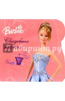 Барби. Свадебное платье