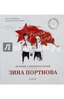 Истории о пионерах-героях. Зина Портнова фото