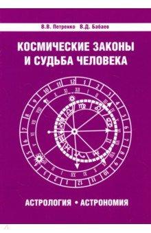 Космические законы и судьба человека. Астрология. АстрономияАстрология. Гороскопы. Лунные ритмы<br>Птолемей утверждал, что хороший астролог может предотвратить много бед, которые должны произойти согласно звездам. Книга об астрологии и астрономии В.Петренко и В.Бабаева раскроет вам глаза на многое. Вы узнаете о знаках Солнца, а также о знаках Луны, асцендентах, планетах и домах. Вы поймете, каким образом взаимодействие этих факторов определяет вашу жизнь. Также вы познакомитесь с методом, позволяющим за пять минут построить вашу личную карту рождения, откроете для себя роль аспектов в вашем гороскопе, научитесь сравнивать свою карту рождения с аналогичной картой другого человека, и устанавливать области совместимости. Астрология лишь предупреждает о подводных камнях на жизненном пути, а подчиняться року или быть хозяином своей жизни - может решить только сам человек.<br>3-е издание.<br>
