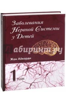 Заболевания нервной системы у детей. В 2-х томах. Том 1Неврология<br>В двухтомном издании систематизированы сведения о неонатальной неврологии в пренатальном, интранатальном и постнатальном периодах. Подробно освещены   хромосомные болезни, мальформации нервной системы, аномалии позвоночника и спинного мозга; гидроцефалии, церебральные параличи, обстоятельно изложены наследуемые дегенеративные и дисметаболические заболевания нервной системы, интоксикации, нейроинфекции, параинфекционные и иммунокомпетентные поражения головного и спинного мозга, а также их опухоли, церебральные и спинальные сосудистые    расстройства. Отдельно рассмотрены неврологические манифестации системных заболеваний организма, заболевания органов чувств (зрительной, слуховой и вестибулярной систем, пароксизмальные нарушений сознания, аутизм и аутизмоподобные расстройства, синдром дефицита внимания, а также заболевания периферических нервов.<br>Книга предназначена для неврологов, педиатров и врачей общей практики.<br>