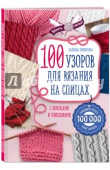 100 узоров для вязания на спицахВязание<br>Книга, предназначенная для всех, кто хоть немного умеет вязать на спицах, уникальна! Она решает самую трудную проблему выбора узора или сочетания узоров для конкретной модели, будь то детская, женская или даже мужская одежда. Удобная структура книги, в которой представлены самые универсальные и практичные узоры, построена так, что вязальщица очень легко найдет всю необходимую информацию, и о выборе пряжи, и о сочетании узоров, и собственно сами узоры, рассортированные по видам и снабженные четкой и яркой фотографией образца и подробнейшим описанием. Работать с этой книгой - одно удовольствие!<br>
