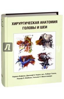 Хирургическая анатомия головы и шеиХирургия. Ортопедия<br>Книга ведущих специалистов Гарвардского Университета представляет собой хирургический взгляд на анатомию и является исчерпывающим источником сведений по всем вопросам топографо-анатомических взаимоотношений органов, сосудов, нервов, костно-мышечных структур и клетчаточных пространств головы и шеи. Руководство содержит более 700 рисунков, выполненных профессиональными иллюстраторами в области хирургической и топографической анатомии.<br>