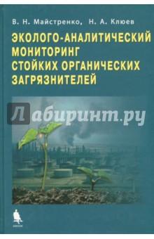 Эколого-аналитический мониторинг стойкости органических загрязнителейЭкология<br>В учебном пособии обобщены данные по организации и проведению эколого-аналитического мониторинга стойких органических загрязнителей (СОЗ) - полихлорированных диоксинов, дибензофуранов, бифенилов, хлорсодержащих пестицидов, полициклических ароматических углеводородов, хлорфенолов, фталатов, хлорбензолов, органических соединений ртути, олова и свинца в природных средах и живых организмах, а также применению методов аналитической химии для определения этих веществ в различных объектах. Рассмотрены особенности распространения СОЗ в природных средах, их свойства, классификация. Большое внимание уделено методам пробоотбора, пробоподготовки и определения СОЗ в природных матрицах.<br>Для студентов и преподавателей химических, биологических и медицинских вузов, а также специалистов в области охраны природы и аналитической химии.<br>