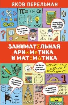Занимательная арифметика и математикаМатематические науки<br>Знаменитый Яков Перельман - в новом формате с инфографикой! Вас ждут фокусы с числами, интереснейшие факты из мира математики, захватывающие рассказы. И все это сбольшим количеством иллюстраций в стиле инфографики. <br>Яков Перельман постарался рассказать все так, чтобы было понятно и ребенку, и взрослому. Поэтому не удивительно, что он стал классикой научпопа!<br>