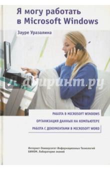 Я могу работать в Microsoft WindowsОперационные системы и утилиты для ПК<br>В книге изложен многолетний опыт обучения работе на компьютере с операционной системой Windows пользователей разного возраста с разным уровнем образования. Книга дает тот минимум знаний и навыков, который реально нужен начинающему пользователю при оптимальном соотношении объема полученных знаний и затраченных усилий. Простой и точный язык изложения делает книгу понятной для читателя, непривычного к литературе такого рода.<br>