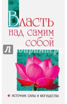 Власть над самим собой как источник силы и могуществаЭзотерические знания<br>В этом томе вдохновенных бесед духовного учителя и чудотворца, Бхагавана Шри Сатья Саи Бабы, вы сможете раскрыть для себя тайны Бытия, и, возможно, прийти к понимаю того, каким путем должен следовать человек, чтобы обрести мир в душе, пребывать в гармонии и быть единым с Богом. Какие бы священные писания человек не изучал, какими бы духовными практиками не занимался, пока ему не удастся очистить сердце, жизнь его будет пустой и бессмысленной. Исходя из примеров нашей повседневной жизни, а также проводя параллели с прошлым, Саи Баба дает советы и наставления, как следовать истинному пути и жить счастливой, полноценной жизнью.<br>