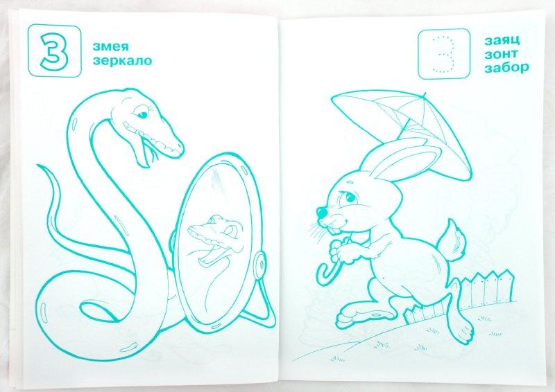 Иллюстрация 1 из 23 для Веселый алфавит | Лабиринт - книги. Источник: Лабиринт