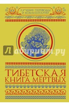 Тибетская книга мертвыхЭзотерические знания<br>Тибетской книгой мертвых в европейской культуре определяют сакральную книгу буддизма Бардо Тхёдол. Этот текст - традиционный (буддистский) взгляд на потустороннее. Примечательно то, что взгляд этот вне концепций смерти, тем более умирания как процесса земной жизни. Буддизм, в принципе, чужд концепций - это не религия, в понимании европейского единобожия, Будда, в смысле абсолюта, не имеет отношения к Богу, и между тем, природа его божественна, ибо Будда перешагнул время, как понятие, не имея к тому желания. Время, как река, и Будда, как середина текущей воды. Именно в этом месте, в середине, - река стоит. Тибетская книга мертвых как концепция оказала значительное влияние на формирование научных взглядов Карла Г. Юнга, теорию психоанализа и всю современную психологию.<br>В корпус текстов книги вошло исследование тибетолога Глена Мулина Смерть и умирание в Тибетской традиции, представляющее собой опыт осмысления тибетских представлений о mortem, что, безусловно, украшает настоящее собрание текстов.<br>