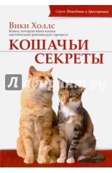 Кошачьи секретыКошки<br>Это замечательно написанная книга о поведении кошек и правильном обращении с ними - обращении, основанном на понимании этого поведения и сигналов, которые кошка подает, дабы показать, чего она хочет. <br>По сути своей книга очень серьезна и информативна. В ней освещены особенности поведения и потребности домашней кошки, начиная с самого раннего возраста и до глубокой старости: <br>- в условиях содержания в одиночестве или вместе с другими кошками; <br>- при содержании строго в доме или свободном выгуле; <br>- в случаях, когда кошка отличается пугливостью или агрессивностью; <br>- когда она пачкает в доме или безобразничает иным образом и т.д. <br>Все сведения представлены очень наглядно, на примерах своих собственных кошек и тех, с кем автор - одна из ведущих специалистов по ветеринарной поведенческой медицине в Англии - сталкивалась на протяжении своей практики. Читать описание этих случаев из практики - как вели себя кошки, как поступали их хозяева, каким образом удалось наладить отношения между теми и другими - одно удовольствие для любого, кто любит животных. Но особенно полезной эта книга будет для владельцев кошек: тонкие наблюдения и множество дельных советов помогут им сделать счастливее питомца, а потому и самим получать больше удовлетворения от совместной жизни с ним. <br>Книга предназначена для владельцев и любителей кошек, а также для широкого круга читателей.<br>