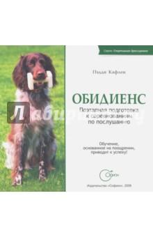 Обидиенс. Поэтапная подготовка к соревнованиям по послушаниюСобаки<br>Обучение по программе обидиенса требует много сил от собаки и дрессировщика.<br>Пользуясь предлагаемой в книге системой обучения и тренировок, основанных на игре и поощрении, вы сможете обучить свою собаку по программе обидиенса:<br>- Движению рядом<br>- Вариантам подзыва<br>- Вариантам апортировки<br>- Высылу в заданном направлении<br>- Выборке предмета<br>- Управлению на расстоянии<br>Автор Пэдди Кафлен использует свой богатый опыт участника соревнований, тренера и судьи, чтобы помочь вам выявить и продемонстрировать самое лучшее, что есть в вашем четвероногом компаньоне.<br>Это исчерпывающее руководство по всем разделам обидиенса предназначено для владельцев собак, кинологов, тренеров, а также для лиц, интересующихся поведением и дрессировкой животных. <br>В книге имеется множество иллюстраций.<br>