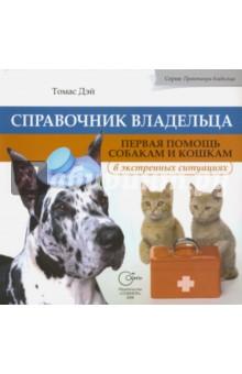 Справочник владельца. Первая помощь собакам и кошкам в экстренных ситуацияхВетеринария<br>Данный справочник вначале знакомит с физиологическими параметрами здорового животного, затем дается описание наиболее распространенных экстренных ситуаций. Причем основное внимание уделяется клиническим проявлениям болезней. Проблемы оказания первой помощи обсуждаются в связи с каждым конкретным симптомом. Симптомы, в свою очередь, разделены на три группы в соответствии с принципом первоочередности, который применяется как в обычной, так и в ветеринарной медицине, когда возникает необходимость оценить степень неотложности состояния пациента. <br>В книге описаны основные приемы реанимации, перечислены предметы, которые должны быть в аптечке первой помощи, а также указаны лекарства, предназначенные для лечения людей, однако представляющие опасность для собак и кошек. <br>Приведенные в справочнике рекомендации помогут сохранить жизнь животного в экстренной ситуации, хотя и не заменят визита к ветеринарному врачу. <br>Разумеется, некоторые происшествия не требуют срочной поездки к врачу, в этом случае книга послужит вам полезным руководством к дальнейшим действиям. <br>Предназначена для широкого круга читателей; в первую очередь - для владельцев кошек и собак. <br>Данное издание или какая-либо из его частей не подлежат воспроизведению электронным или печатным способами, фотокопированием, равно как и любым другим из способов публикации без согласования с законным владельцем авторских прав на данную публикацию. <br>Издательство и авторы не несут ответственности за какой-либо нанесенный пациенту ущерб, связанный с данной публикацией.<br>