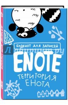 Enote. Блокнот для записей с комиксами и енотом внутри Территория ЕнотаБлокноты тематические<br>Комиксы и еноты - в одном блокноте! 150 рисунков и ни одного повторения! Трендовая тема и удобный популярный формат. Не останавливайся на достигнутом: рисуй, пиши, твори  и радуйся вместе с удивительной веселой компанией Енота Тоне - любимца Интернета -  и его друзей.<br>Замучили серые будни? Постоянно крутятся мысли, например, Как-то все скучно. И облака какие-то блеклые, и печеньки уже не те. Хочется чего-то новенького и экстремального? Можно прыгнуть с тарзанкой или понырять с аквалангом, а можно познакомиться с Енотом Тоне - героем Интернета и его закадычными друзьями Таксой и Жиропуделихой. Блокнот с этими веселыми ребятами раскрасят будни (и выходные тоже) в летние и озорные цвета, наполнят вашу жизнь безобидным безумством. А пока вы записываете свои мечты, планы, Енотик съест у вас все вкусняшки, намусорит и там, и сям, но не беспокойтесь, отделаться от него у вас не получится.<br>