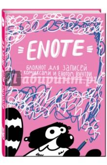 Enote. Блокнот для записей с комиксами и енотом внутри Розовое озорствоБлокноты тематические<br>Комиксы и еноты - в одном блокноте! 150 рисунков и ни одного повторения! Трендовая тема и удобный популярный формат. Не останавливайся на достигнутом: рисуй, пиши, твори  и радуйся вместе с удивительной веселой компанией Енота Тоне - любимца Интернета -  и его друзей.<br>Замучили серые будни? Постоянно крутятся мысли, например, Как-то все скучно. И облака какие-то блеклые, и печеньки уже не те. Хочется чего-то новенького и экстремального? Можно прыгнуть с тарзанкой или понырять с аквалангом, а можно познакомиться с Енотом Тоне - героем Интернета и его закадычными друзьями Таксой и Жиропуделихой. Блокнот с этими веселыми ребятами раскрасят будни (и выходные тоже) в летние и озорные цвета, наполнят вашу жизнь безобидным безумством. А пока вы записываете свои мечты, планы, Енотик съест у вас все вкусняшки, намусорит и там, и сям, но не беспокойтесь, отделаться от него у вас не получится.<br>