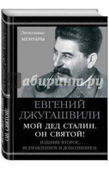 Мой дед Сталин. Он святой!Мемуары<br>Единственный из восьми внуков И.В. Сталина, Евгений Джугашвили является единомышленником и духовным наследником своего великого деда. И эта книга - не просто сенсационные мемуары, проливающие свет на кремлевские секреты и семейные тайны. Это - дань вечной памяти Вождя и его победной эпохи.<br>Почему внук впервые увидел деда на трибуне Мавзолея, а второй раз - уже в гробу? Знаете ли вы, что после смерти Сталина на его сберегательной книжке нашли всего 30 тысяч рублей (для сравнения, самый дешевый автомобиль тогда стоил 8000)? Почему автор убежден, что его отец Яков Джугашвили не сдался в плен, а погиб в бою? Правда ли, что Жуков виноват в катастрофе 1941 года и как главный заговорщик достоин расстрела? Как украинская мафия во главе с Хрущевым убила Берию, а проклятая каста оклеветала Вождя? К кому были обращены пророческие слова Сталина: Я знаю, что после смерти не один ушат грязи будет вылит на мою голову, но ветер истории всё это развеет? Как отправили в отставку маршала Рокоссовского, бросившего в лицо Хрущеву в разгар антисталинской кампании: Иосиф Виссарионович для меня святой! И в чем главная ложь Путина?<br>Эта бесстрашная книга не боится отвечать на самые запретные и опасные вопросы.<br>2-е издание, исправленное и дополненное.<br>