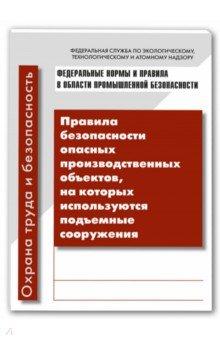 Правила безопасности опасных производственных объектов, на которых используются подъемные сооруженияОхрана труда<br>Федеральные нормы и правила в области промышленной безопасности «Правила безопасности опасных производственных объектов, на которых используются подъемные сооружения» утверждены приказом Федеральной службы по экологическому, технологическому и атомному надзору от 12 ноября 2013 года    № 533 и зарегистрированы в Минюсте России 31 декабря 2013 года, регистрационный № 30992.<br><br>Правила устанавливают необходимые требования к деятельности в области промышленной безопасности на опасных производственных объектах, на которых используются стационарно установленные грузоподъемные механизмы, в том числе к работникам указанных объектов, а также к безопасности технологических процессов на опасных производственных объектах, на которых используются подъемные сооружения, в том числе к порядку действий в случае аварии или инцидента на опасном производственном объекте.<br><br>Положения настоящих правил распространяются на организации независимо от их организационно-правовых форм и форм собственности, осуществляющие деятельность на опасных производственных объектах, на которых используются подъемные сооружения, на территории Российской Федерации и на иных территориях, над которыми Российская Федерация осуществляет юрисдикцию в соответствии с законодательством Российской Федерации и нормами международного права.<br>