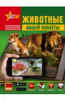 Животные нашей планетыЖивотный и растительный мир<br>На нашей планете обитает огромное множество разнообразных животных. Но лишь считанных из них мы видели вживую. А ведь как было бы здорово потрепать по гриве царя зверей льва или прокатиться на слоне-великане. Всё это вполне возможно, если вы откроете эту книгу! Ведь у вас в руках уникальное издание с дополненной реальностью (AR) в формате интерактивных 3D-игр. Это значит, что вы не просто познакомитесь с животными Земли, читая текст и рассматривая иллюстрации, а увидите их в движении и объеме: перед вами предстанут длинношеий жираф, неповоротливый бегемот и даже кровожадный крокодил. Выполняйте задания и узнавайте больше о диких представителях фауны! А реалистичные визуальные и звуковые спецэффекты, которыми сопровождается игра, сделают чтение этой книги еще более увлекательным.<br>Для среднего школьного возраста.<br>