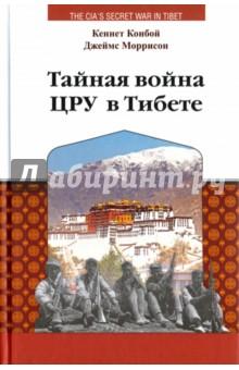 Тайная война ЦРУ в ТибетеИстория войн<br>ЦРУ, созданное США в 1947 году, быстро стало одной из крупнейшей разведслужб мира. Различным акциям ЦРУ, посвящены сотни книг, но есть и малоизвестные операции, до недавнего времени к ним относилась тайная война ЦРУ в Тибете.<br>Уникальность настоящего издания в том, что это первая книга на русском языке, которая открывает неизвестные российскому читателю страницы истории Тибета времен холодной войны, когда на его территории разворачивались спецоперации ЦРУ, нацеленные на подрыв и свержение официальной власти КНР в этом регионе. Огромный объем информации и фактов, которые раскрывают авторам агенты ЦРУ, в том числе об участии в этом Далай-ламы XIV, производит впечатление взорвавшейся бомбы.<br>Кеннет Конбой - политический аналитик, историк, заместитель главы Центра изучения Азии в Вашингтоне. Автор нескольких книг, посвященных современным войнам.<br>Джеймс Моррисон - ветеран армии США, прослуживший более 30 лет в спецназе. Принимал участие в проекте ЦРУ Unity по подготовке тайских наемников, засылаемых в Лаос в ходе гражданской войны. В соавторстве с Конбоем написал несколько книг.<br>