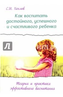 Как воспитать достойного, успешного и счастливого ребенка. Теория и практика эффективного воспитанияОбщая педагогика<br>В книге используются принципы гуманистической теории воспитания в их практическом исполнении, а также эффективные методы и средства воспитания достойной, успешной и счастливой личности ребенка. Большое внимание уделяется самовоспитанию взрослого и ребенка.<br>В книге дан ряд тестов для самооценки внутрисемейных отношений, умений воспитывать. Интересное образное изложение материала делает книгу доступной и для родителей, и специалистов.<br>По насыщенности современного научно-теоретического и фактического материала, практической значимости, популярности и силе воздействия стиля изложения можно смело утверждать, что данная книга С. И. Хохлова занимает достойное место среди лучших книг по воспитанию, а также самовоспитанию и формированию духовности, бесконфликтного общения, общечеловеческих ценностей для достойной, успешной и счастливой личности.<br>Книга будет весьма полезна всем, кто интересуется проблемой воспитания, самовоспитания и гармонизацией отношений; родителям, психологам, классным руководителям, студентам педвузов и педучилищ, работникам психологической службы.<br>2-е издание, исправленное и дополненное.<br>