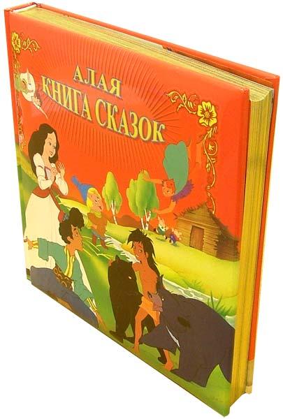 Иллюстрация 1 из 8 для Алая книга сказок | Лабиринт - книги. Источник: Лабиринт