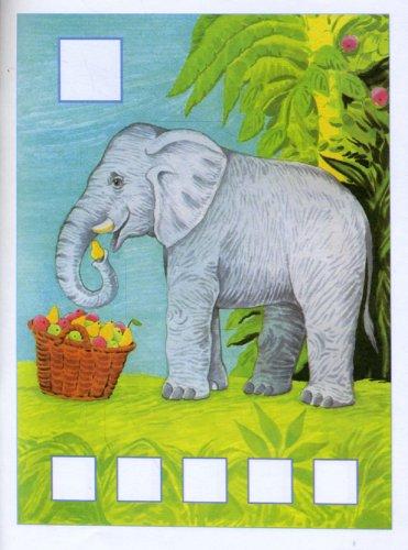 Иллюстрация 1 из 9 для Я считаю до пяти. Для занятий с детьми от 3 до 4 лет. - Альфия Дорофеева | Лабиринт - книги. Источник: Лабиринт
