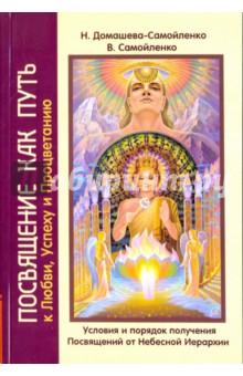 Посвящение как путь к Любви, Успеху и Процветанию. Условия и порядок получения ПосвященийЭзотерические знания<br>Посвящение - это условие эволюционного Самостановления и Путь, приводящий к активизации Энергоцентров, формированию Световых Колец в Каузальном Теле, и этим вызывающий Огненную Трансмутацию Сознания. Избрав для себя необходимость восходящего движения по Ступеням Иерархической Лестницы Посвящений, каждый человек обретет Помощь со стороны Небесных Кураторов и Возможность трансформироваться в сверхспособного Богочеловека, представляющего собой источник здоровой, успешной и изобильной жизни.<br>