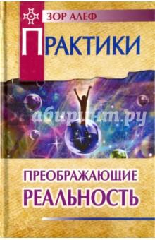 Практики, преображающие реальностьЭзотерические знания<br>Новая книга Зора Алефа Практики, преображающие реальность состоит из трех частей. В первой части Воззвание к свету широкой аудитории представлены семнадцать практик самостоятельного усовершенствования и исцеления, синтезирующих в себе древнюю мудрость и безвременное духовное знание.<br>Семь ступеней медитации - специально разработанная Зором Алефом система, объединяющая семь простых, но исключительно эффективных духовных практик, глубоко воздействующих на сознание, энергию и физическое тело. Восходя по семи ступеням, мы не только освобождаемся от последствий усталости, стресса и боли прошлого, но постепенно обретаем неуязвимость перед лицом жизненных испытаний, достигаем контроля над собственным сознанием и эмоциями, значительно повышаем уровень нашей концентрации, воли и энергетического ресурса. Поэтому Семь ступеней медитации позволяют нам достичь наилучших профессиональных результатов в любом созидательном и творческом труде.<br>Третья часть - Практика триединого здоровья - посвящена уникальной системе энергетического и физического самовосстановления, созданной Зором Алефом на основе его многолетнего опыта целителя и духовного Учителя. Практика триединого здоровья проводит нас через девять залов внутренней сокровищницы и последовательно пробуждает дремлющие в ней великие творческие и целительные силы.<br>2-е издание.<br>
