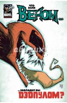 Что Если Веном Завладел бы Дэдпулом?Комиксы<br>Встречайте, легендарные Веном и Дэдпул в одном выпуске! Они были созданы в одну эпоху, но при этом являются полными противоположностями. Изначально единственной целью Венома было съесть мозги Человека-Паука, но теперь ему повстречался Дэдпул, который годами доказывал нам, что мозгов у него нет.<br>Теперь у Вас есть невероятная возможность получить ответ на вопрос: Что если Веном завладел бы Дэдпулом?<br>