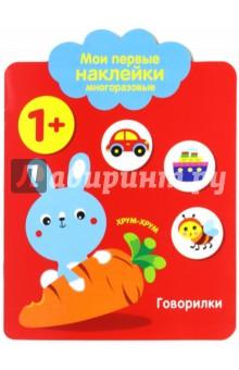 Мои первые наклейки 1+ ГоворилкиНаклейки детские<br>Представляем вашему вниманию книжку с наклейками Говорилки.<br>Для детей до 3-х лет.<br>