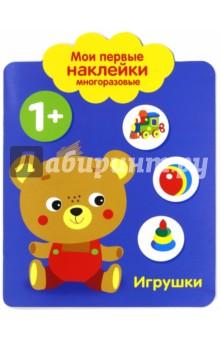 Мои первые наклейки 1+ ИгрушкиНаклейки детские<br>Представляем вашему вниманию книжку с наклейками Мои первые наклейки. Игрушки.<br>Для детей до 3-х лет.<br>