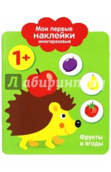 Мои первые наклейки 1+ Фрукты и ягодыНаклейки детские<br>Представляем вашему вниманию книжку с наклейками Фрукты и ягоды.<br>Для детей до 3-х лет.<br>