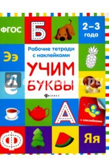 Учим буквы. Рабочая тетрадь.ФГОСЗнакомство с буквами. Азбуки<br>Эта книжка с обучающими заданиями предназначена для детей 2-3 лет. Занимаясь по ней, вы сможете в доступной и занимательной форме познакомить малыша с буквами, а также развить внимание, восприятие и мышление ребенка. Объясните малышу, как нужно выполнять каждое задание. Помогите найти необходимую наклейку с буквой, покажите, куда ее нужно наклеить. Предложите назвать картинки и обвести букву пальчиком по пунктирам. Не забывайте похвалить малыша за старание! Успешных вам занятий!<br>
