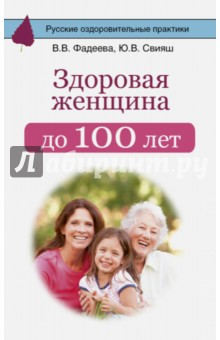 Здоровая женщина до 100 летКрасота и здоровье<br>После 40 лет жизнь только начинается! Это правда! Вы молоды, красивы, успешны, самодостаточны и, главное, мудры. В этом нет никаких сомнений. Наша цель – чтобы вы оставались такой умной красавицей еще… 60 лет. Мы не фантазируем, а констатируем. Любой уважающий себя человек ХХI века, имеющий в арсенале такое количество современных медицинских методик и панацей, просто обязан жить хотя бы сто лет. И мы вам в этом поможем.<br>Над своим календарным возрастом мы не властны, но наш биологический возраст во многом зависит от нас самих. Женщина, активно и радостно идущая по жизни, дисциплинированная, зрелая, имеет полное право скрывать свой реальный возраст по календарю и выглядеть молодой и привлекательной практически так долго, сколько ей этого захочется.<br>
