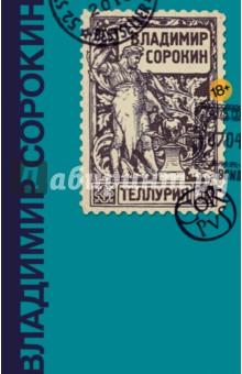 ТеллурияКлассическая отечественная проза<br>Новый роман Владимира Сорокина - это взгляд на будущее Европы, которое, несмотря на разительные перемены в мире и устройстве человека, кажется очень понятным и реальным. Узнаваемое и неузнаваемое мирно соседствуют на ярком гобелене Нового средневековья, населенном псоглавцами и кентаврами, маленькими людьми и великанами, крестоносцами и православными коммунистами. У бесконечно разных больших и малых народов, заново перетасованных и разделенных на княжества, ханства, республики и королевства, есть, как и в Средние века прошлого тысячелетия, одно общее - поиск абсолюта, царства Божьего на земле. Только не к Царству пресвитера Иоанна обращены теперь взоры ищущих, а к Республике Теллурии, к ее залежам волшебного металла, который приносит счастье.<br>