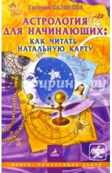 Астролог. для начинающих: как читать натальную кар