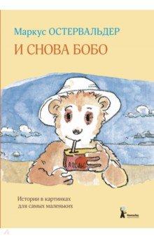 И снова Бобо: истории в картинках для самых маленькихСказки и истории для малышей<br>Маленький Бобо только начинает осваивать мир. Он растёт от истории к истории: сначала ему год, потом - два. Небольшой и чрезвычайно милый малыш из семейства сонь, похожих на хомячков или белок, - любимый герой многих читателей, которые только недавно научились говорить.<br>В третьей книжке про Бобо маленького героя ждут новые приключения и открытия. Например, он впервые в жизни наблюдает за тем, как идёт ремонт в доме: оказывается, это дело шумное, суетное и очень-очень занимательное! Ещё интереснее - поездка на метро и поход в музей: сначала малыш катается на эскалаторе, а потом рассматривает красивые картины в золочёных рамах. Всё в этом мире для Бобо в диковинку, однако он сообразителен и ловит новую информацию на лету: так, в поезде он однажды уже ездил и теперь с нетерпением ждёт контролёра, чтобы предъявить свой билет.<br>Сборник И снова Бобо включает семь историй, состоящих, как и в предыдущих книжках, из множества иллюстраций с простыми текстами. Слова дополняют картинку, поясняют изображённое на ней: ребёнок сам легко догадается, что происходит, - и радость от угадывания только усилит впечатление. В то же время юный читатель узнает об окружающем мире что-то новое, пополнит словарный запас и встретится с новыми для себя ситуациями. Во всех историях - минимум сюжетных поворотов, а реалии доступны всякому двухлетке. В конце каждой главы Бобо засыпает, и это значит, что истории хорошо читать малышу перед сном.<br>Серию о маленьком Бобо придумал в 1984 году и нарисовал швейцарский художник Маркус Остервальдер (родился в 1947-м), и эти книги мгновенно полюбили дети и их родители во многих странах. Первые две части, Приключения маленького Бобо и Бобо не останавливается на достигнутом, вышли в издательстве КомпасГид.<br>Для дошкольного возраста.<br>