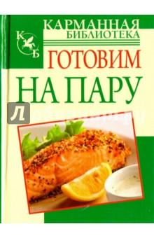 Готовим на паруОбщие сборники рецептов<br>В книге содержатся многочисленные рецепты приготовления разнообразных блюд на пару. Приведены преимущества паровой кулинарии: исключаются жиры, сохраняются консистенция, естественный цвет, витамины и биологически активные вещ( ства продуктов. Показано, что блюда приготовленные на пару, могут быть не только полезными, но вкусными и привлекательными на вид. Выделе ны категории людей, которым паровая кухня жизненно необходима. Адресуется сторонникам здорового образа жизни.<br>