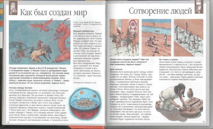 Иллюстрация 1 из 22 для Мифы и легенды народов мира - Сильви Босье   Лабиринт - книги. Источник: Лабиринт