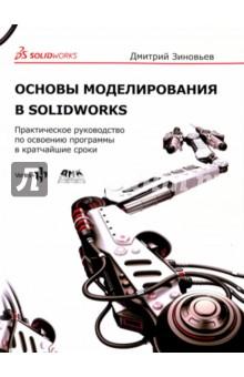 Основы моделирования в SolidWorksГрафика. Дизайн. Проектирование<br>Данная книга рассчитана на начинающих пользователей SolidWorks. В ней представлены уроки по основам работы в этой программе. Однако опытным пользователям она также пригодится - поможет систематизировать ранее полученные знания и навыки и узнать неочевидные приемы моделирования.<br>Автор книги, Дмитрий Зиновьев, с 2009 года специализируется на обучении проектированию в Autodesk Inventor, SolidWorks и КОМПАС-3D. За это время его командой было выпущено более 20 полноценных обучающих видео-курсов, записаны сотни видео-уроков и статей. По этим материалам прошли обучение и оценили подход и качество материалов уже тысячи инженеров.<br>Попробуйте и вы изучить SolidWorks по этим максимально понятным и практичным методикам!<br>