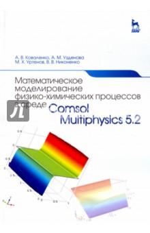 Математическое моделирование физико-химических процессов в среде Comsol Multiphysics 5.2Графика. Дизайн. Проектирование<br>Изложены основы математического моделирования физико-химических процессов с использованием программной среды моделирования научно-технических задач Comsol Multiphysics 5.2. Рассмотрено моделирование таких сложных и актуальных явлений, как электроконвекция, гравитационная конвекция и др. Проводится исследование как известных, так и новых моделей, разработанных авторами пособия. Книга предназначена для студентов вузов, обучающихся по направлениям подготовки Прикладная математика и информатика, Информатика и вычислительная техника, а также для аспирантов, преподавателей и научных сотрудников, занимающихся математическим моделированием и мембранной электрохимией.<br>Гриф: Допущено НМС по математике Министерства образования и науки РФ в качестве учебного пособия по направлениям подготовки: Прикладная математика и информатика по программе Математическое моделирование, Информатика и вычислительная техника, профиль подготовки Математическое моделирование, численные методы и комплексы программ.<br>