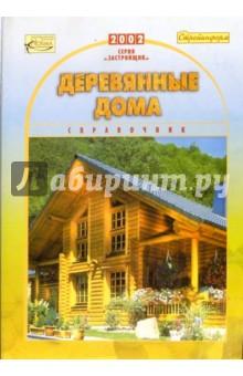 Деревянные дома. Справочник