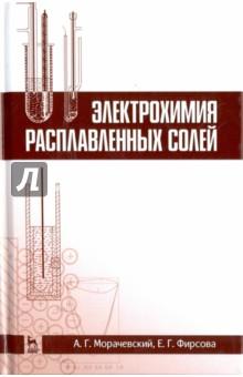 Электрохимия расплавленных солей. Учебное пособиеГорная промышленность. Металлургия<br>В учебном пособии изложены вопросы, связанные с электрохимией расплавленных солей (ионных расплавов), которая является теоретической основой производства большого числа металлов - алюминия, магния, лития, натрия, кальция, циркония и других. Ионные расплавы используются при рафинировании ряда металлов, синтезе тугоплавких соединений, производстве наноматериалов, в системах преобразования энергии. В учебном пособии в краткой форме рассмотрены физико-химические и термодинамические свойства расплавленных солей, особенности электрохимической кинетики, процессы электролиза, химические источники тока с применением расплавленных электролитов. Учебное пособие предназначено для студентов вузов, изучающих такие предметы, как Металлургия легких металлов, Металлургия редких металлов, Прикладная электрохимия, при подготовке бакалавров и магистров по направлениям Цветная металлургия и Технология электрохимических производств.<br>