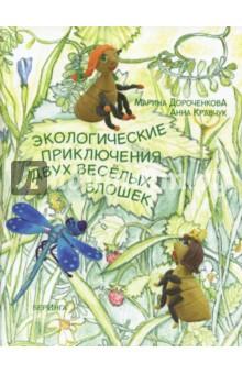 Экологические приключения двух веселых блошекЖивотный и растительный мир<br>Книга Марины Дороченковой и Анны Кравчук Экологические приключения двух весёлых блошек поможет узнать: куда катит шар жук-навозник, чем пищит комар, почему вОрон - не муж ворОны, какие грибы могут заменить чернила, что надо делать, чтобы спасти планету от экологической катастрофы и многое-многое другое. Оформление книги в виде мини-энциклопедии способствует пробуждению интереса ребёнка к научным исследованиям. Книга рекомендована для чтения родителями детям старшего дошкольного и младшего школьного возраста с дальнейшим обсуждением прочитанного.<br>