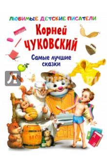 Самые лучшие сказкиСказки и истории для малышей<br>В книгу вошли стихотворные сказки Корнея Ивановича Чуковского, на которых выросло не одно поколение ребятишек. <br>Для дошкольного возраста.<br>